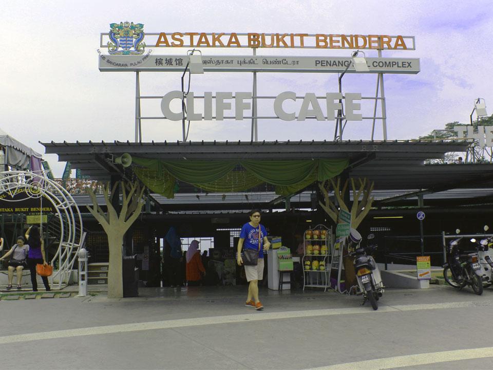 astaka-entrance